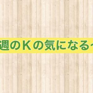 今週のKの気になる〜![2021.08.02]