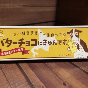 【セブンイレブン】まるでバターのような?チョコレートが登場?!