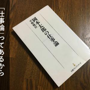 平野暁臣著「岡本太郎の仕事論」を読みました。