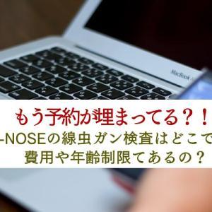 順次予約開始!N-NOSE(線虫検査)はどこで?費用や年齢制限てあるの?