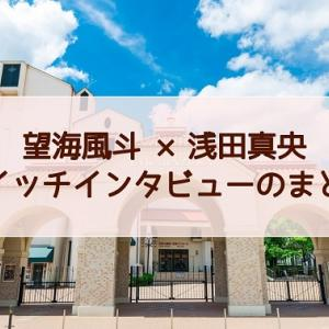 望海風斗と浅田真央が夢の共演、EテレSWITCHインタビューの感想