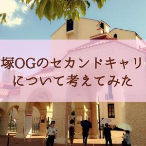 宝塚歌劇団を引退した元タカラジェンヌのセカンドキャリアの道は?