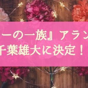 明日海りお主演『ポーの一族』のアラン役に千葉雄大が決定