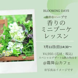 【イベントご案内】霜降山カフェで香りのミニブーケレッスン|花のある日常