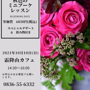 【イベントご案内】秋色のミニブーケレッスン|花のある日常
