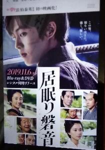 松坂桃李くんの映画「居眠り磐音」をレンタルしました🎵😃💕