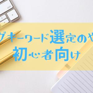【図解】ブログのキーワード選定のやり方3ステップ【初心者向け】