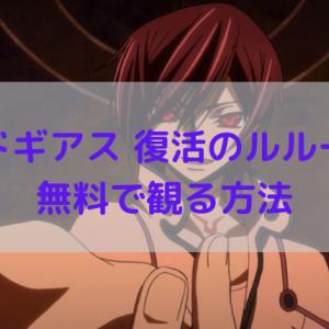 【 期間限定 】Abema TVでコードギアス「復活のルルーシュ」が無料視聴できる!