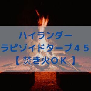 【 焚き火OK 】トラピゾイドタープ450の魅力!