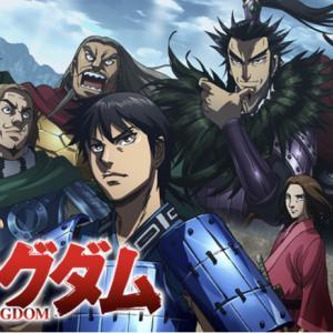 アニメ『キングダム3期』を無料で観れる動画配信サービスのおすすめは3つ!
