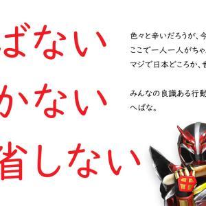 【 緊急 】秋田県民の皆さんへ。ネイガーから3つのメッセージ