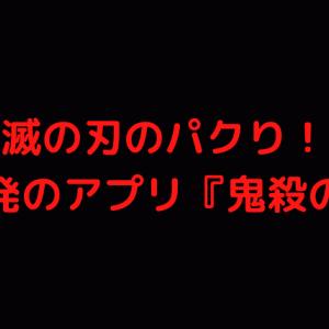 【 パクり上等 】韓国発『鬼殺の剣』が鬼滅の刃の盗作と話題にw