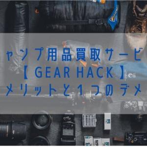 キャンプ用品買取サービス『GEAR HACK』の1つのデメリットと5つのメリット