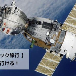 【 ワンクリック旅行 】宇宙旅行にも海外旅行にも行ける!