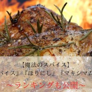 【魔法のスパイス】『黒瀬のスパイス』『ほりにし』『マキシマム』を味比べ!