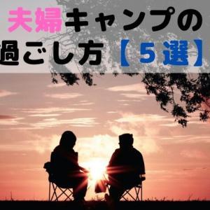 夫婦キャンプの過ごし方5選 【結論:お互い自由に過ごす】