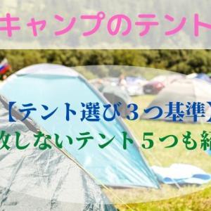 【 最新版 】夫婦キャンプ用テントの選び方3つの基準!5つのおすすめも紹介!