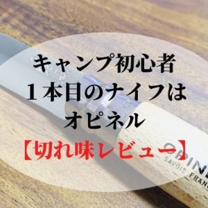 オピネルナイフはホットサンドも一刀両断!【切れ味をレビュー!】