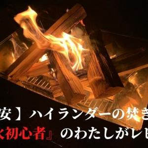 【 激安 】ハイランダーの焚き火台を焚き火初心者がレビュー!