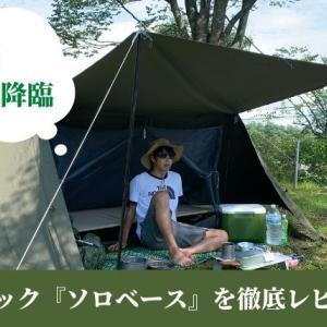 【 軍幕神テント 】バンドック『ソロベース』は男臭さ抜群の低コストテント!!【 レビュー 】