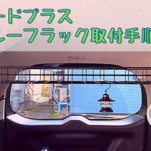 【 超簡単 】フリードプラスの純正ルーフラックの取付手順は4つ