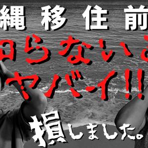 沖縄移住前に『知らないと損する4つの事』