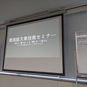 afb社『ブログのコンテンツ作成』講座に行って来た!