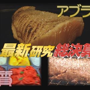 最新情報の総決算!あさイチの塩・糖質・アブラのとり方【NHKあさイチ】