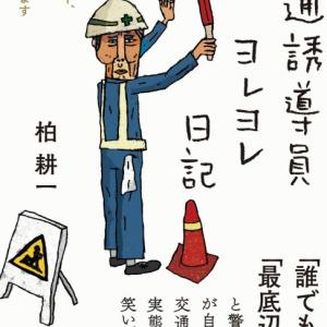 【交通誘導員の本】交通誘導員ヨレヨレ日記(柏耕一)