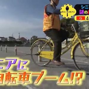 自転車の謎!「所さん!大変ですよ」シニアに自転車ブームの謎?