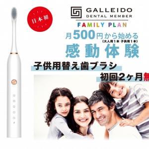 子供用の電動歯ブラシのサブスク【月500円】大人1本と子供1本で安い