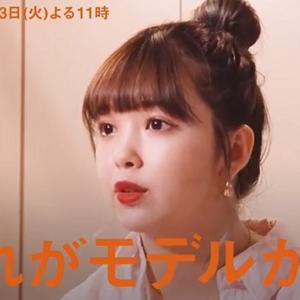 【セブンルール】モデル「藤田ニコル」のセブンルールとは?
