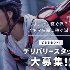大阪のmenu(メニュー)デリバリー配達員の登録は招待コードで5万円!