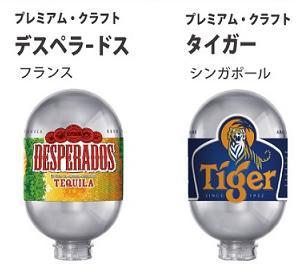 生ビール樽が毎月定額制で自宅に届くビールサーバーのサブスクを比較!