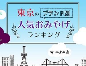 【WBS】白熱ランキング!宅配できる『東京土産のランキング』