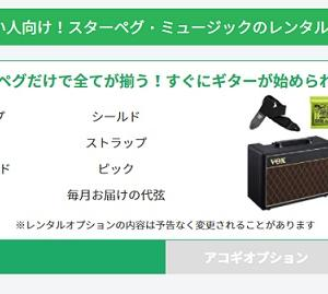 【ギターのサブスク比較】月々定額制のギターのサブスクはレンタルより安い!