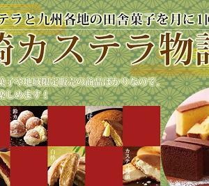 【お菓子のサブスク】お菓子定期便おすすめ9社サブスク比較