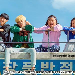【あさイチ】韓国映画「スタートアップ!」と「82年生まれ、キム・ジヨン」