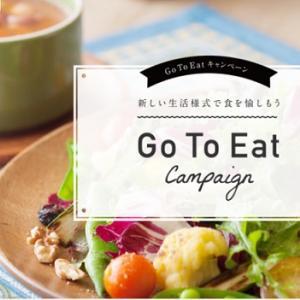 【Go To Eat】東京プレミアム食事券の申込み予約サイト