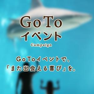 【Go To イベントキャンペーン】イベントチケット等を購入で2割相当分の割引