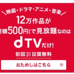 劇場版「鬼滅の刃」 無限列車編を無料体験で見れる「dTV」