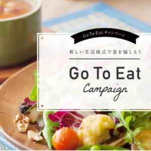 【Go To Eat】プレミアム食事券申込方法の47都道府県別「公式HP」