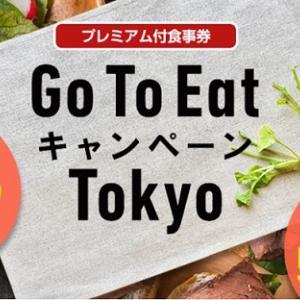 【 GoToイート東京】食事券のネット予約サイト・利用方法・販売店舗を解説