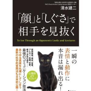 空気を読む「7つの表情」で自分の考えが相手にばれる? | チコちゃんに叱られる!NHK