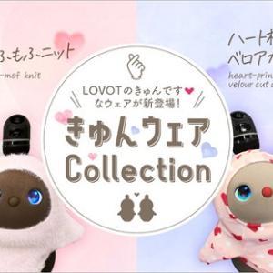 癒される家庭用ロボット「LOVOT(らぼっと) 」は購入?レンタル?サブスク?