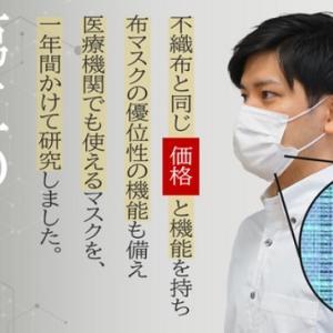 第三のマスク【布マスク×不織布マスク】マスクの肌荒れにさようなら!