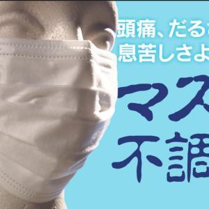 【あさイチ】あなたは大丈夫!?マスクシンドローム&マスク不調改善スペシャル