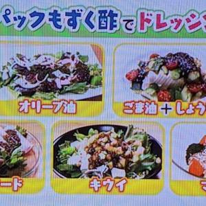 【あさイチ】パック入りのもずく酢でドレッシングを作る方法&レシピ