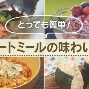 【あさイチ】オートミールのスイーツ作り方レシピ&ごはんのように美味しい食べ方