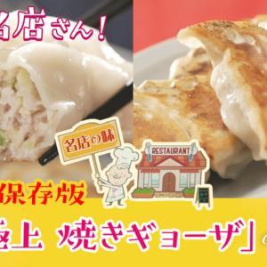 【NHK・あさイチ】永久保存版!極上焼きギョーザの作り方!レシピと技を大公開